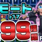 Fortnite フォートナイト エモート・ダンス299種類紹介!Introduction of Emote 299 types