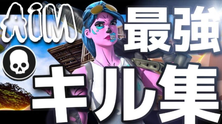 Dangerous ⚠️ (Fortnite Montage)AIM最強キル集【フォートナイト/Fortnite】