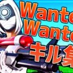 【WanteD! WanteD!】超ハイセンシのキル集【フォートナイト/Fortnite】