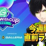 【Gamewith所属】明日はGWCUP!!【フォートナイト/Fortnite】