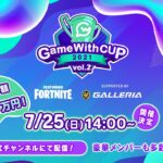 【Fortnite/フォートナイト】GameWithCup Featuring Fortnite vol. 2 Supported By GALLERIA