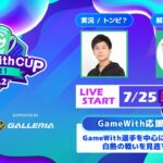 【GW視点】GameWithCup featuring Fortnite vol. 2 supported by GALLERIA【フォートナイト/Fortnite】