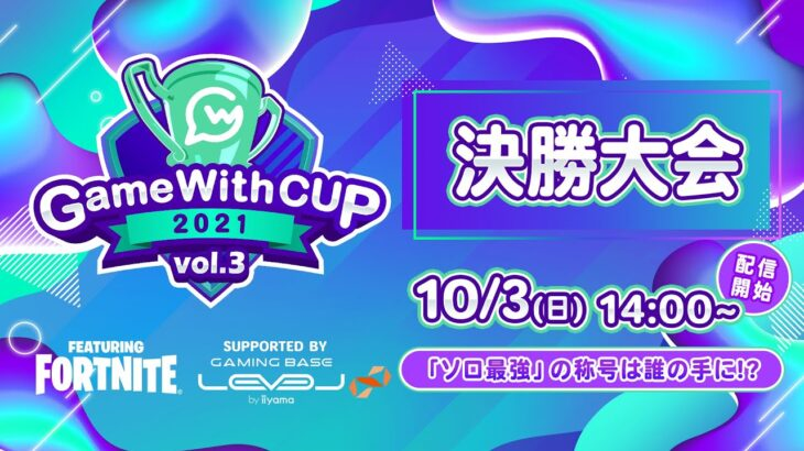 【Fortnite/フォートナイト】GameWithCup Featuring Fortnite vol. 3 Supported By LEVEL∞ 決勝